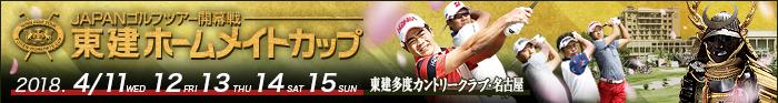 東建ホームメイトカップ インターネット放送配信決定!