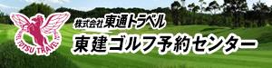 (株)東通トラベル 東建ゴルフ予約センター