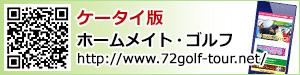 ケータイ版ホームメイト72GOLF