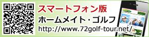 スマートフォン版ホームメイト72GOLF